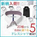 [14%OFF]【5枚セット】ワイシャツ 内容を自由に選択♪人気の5枚セットが新ラインナップで登場! 長袖 ワイシャツ Yシャツ トップヒューズ加工 メンズ 長...