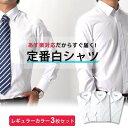 定番 上質綿混 白シャツ 3枚セット ワイシャツ 長袖 形態安定 メンズ Yシャツ 長袖ワイシャツ 結婚式 ビジネス 白 無地 ホワイト 秋 冬 カッターシャツ ドレスシャツ スリム S M L LL 3L レギュラーカラー あす楽