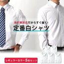 上質綿混 イージーケア 白ワイシャツ 5枚セット ワイシャツ...