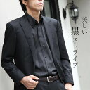 美しいブラックストライプ 黒シャツ メンズ ドレスシャツ 長袖 ワイシャツ 2枚衿 Yシャツ 形態安定 長袖ワイシャツ ビジネス 結婚式 ス..