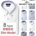 人気のインナーブランド「BODYWILD」からワイシャツが登場★形態安定 ストレッチ素材 ワイシャツ BODYWILD メンズ[GUNZE/グンゼ/ボディワイルド/スリム/ノーアイロン/形態安定/ボタンダウン/ワイドカラー/無地/ストライプ/白/ホワイト/ブルー/ネイビー]