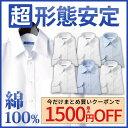 ♪洗濯後返品OK! アイロンの要らない 当社独自の 綿100% ワイシャツ 長袖 形態安定 メ