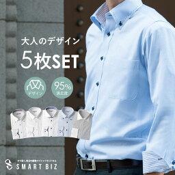 ワイシャツ <strong>長袖</strong> <strong>標準体</strong> スリム メンズ 形態安定 5枚 セット【満足度驚異の95% 】 ビジネスシャツ おすすめ Yシャツ <strong>長袖</strong>ワイシャツ 白 ブルー 黒 ビジネス 結婚式 ボタンダウン スリム 大きいサイズ 春夏 カッターシャツ ドレスシャツ おしゃれ春夏 ホワイト チェック