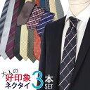 【3本セット】自由に選べる ネクタイ 40柄から選べる [3本で2500円(税込)] 洗える ウォッシャブル ビジネス 結婚式 専門店 ストライプ ドット 無地 ネクタイ スーツ【送料無料】