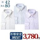 【3枚セット】形態安定 ワイシャツ 首周り42 裄丈80 長...