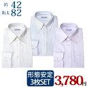 【3枚セット】形態安定 ワイシャツ 首周り42 裄丈82 長袖 ワイシャツ メンズシャツ 長袖シャツ ワイシャツ 形態安定 ノンアイロン 長袖 ノーアイロン 形状記憶 Yシャツ 紳士 カッターシャツ 男性 ドレスシャツ 男性紳士 メンズ 仕事 ビジネス