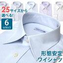 25サイズから選べる 形態安定 ワイシャツ 形態安定 長袖ワ...