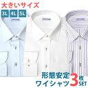 【大きめサイズ3枚セット】形態安定 長袖ワイシャツ メンズシャツ 長袖 ワイシャツ メンズ 大きいサイズ 形態安定 ノンアイロン ノーアイロン 形状記憶 Yシャツ 3L カッターシャツ 4L ドレスシャツ 5L 男性 メンズシャツ ビジネス 仕事 ssmz