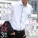 ワイシャツ 3枚セット 当店人気柄 襟高デザイン Yシャツ ...