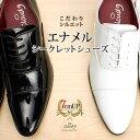 クラウド9シークレットシューズ Cloud9靴 Cloud9 シークレットシューズ クラウド9 靴 メンズ 紳士靴 男性/CN-H3001- ストレートチップ 内羽根 プレーントゥ 靴 ロングノーズ 紐靴 エナメル 白 ホワイト 黒 ブラック 結婚式 タキシード 新郎