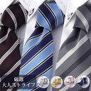 [ビジネスの大定番]DressCord101 ビジネスタイ ネクタイ ストライプ メンズ 紳士用/[ ネクタイ ストライプ ピンク イエロー ネイビー グレー ライトブルー ブルー ホワイト バーガンディ メンズ 紳士 ビジネス フォーマル 通勤 シルク ] [M便 1/5] 春夏 クールビズ