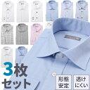 メンズ 長袖 ワイシャツ 3枚セット ワイシャツセット シャツ ビジネス スリム ノーマル 長袖シャツ 仕事 営業 ドレスシャツ 綿混素材 透けにくい 形態安定 ボタンダウン ワイドカラー カッタウェイ ホワイト 白 ブルー 青 ピンク スリム S M L LL 3L