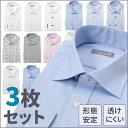 [メンズ 長袖 ワイシャツ 3枚セット] ワイシャツセット シャツ ビジネス スリム ノーマル 長袖シャツ 仕事 営業/SHDZ15-3SET-[ドレスシャツ/綿混素材/形態安定生地/透けにくい/トップヒューズ加工/ボタンダウン/ワイドカラー/カッタウェイ/ホワイト/白/ブルー/青/ピンク]