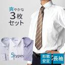 [メンズ 長袖 ワイシャツ 3枚セット] ワイシャツセット シャツ セット メンズ ビジネス Yシャツ 形態安定 イージーケア ホワイト 白 ブルー 青 ボタンダウン ワイドカラー カッタウェイ オールシーズン オフィス スーツ 仕事 結婚式 お洒落 カッターシャツ