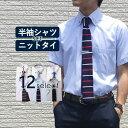 半袖ワイシャツ ニットタイ セット メンズ 男性 夏 涼しい クールビズ かっこいい おしゃれ 半袖...