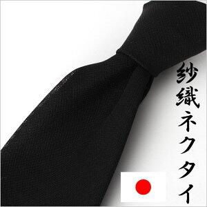 necktie ネクタイ 紗織ネクタイ シルク メンズ 男性 紳士/JUN-SYUORI-BK [日本製 礼装 黒ネクタイ ブラック 涼しい 夏用 シルク 無地 レギュラー 撥水加工 お葬式 お通夜 フォーマル 軽い]