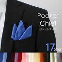 chief チーフ 京都シルクチーフ シルク メンズ 男/C...