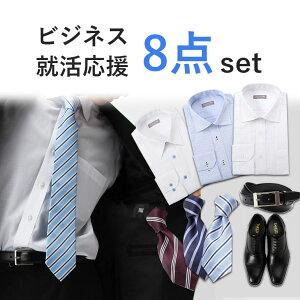 スーツスタイル応援8点セット ワイシャツ 長袖 ネクタ