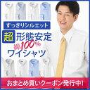 洗濯後返品OK! ワイシャツ 超 形態安定 綿100% すっきりシルエット 長袖 スリム シャ