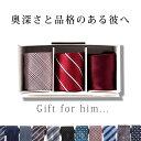 ネクタイ 3本ギフトセット ギフト メンズ 男 紳士 ネクタイ ギフト プレゼント セット クリスマ...