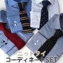ワイシャツとニットタイのコーディネートセット メンズ ワイシャツ スリム ネクタイ ニット セット 青 ブルー ストライプ グレンチェック マイクロチェック デニム シャツ ボーダー ドット チェック S M L LL 3L ビジカジ おしゃれ プレゼントカッターシャツ ドレスシャツ