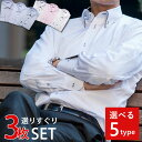 【選りすぐりのデザインシャツ3枚セット】シャツ ワイシャツ メンズ ワイシャツ 長袖 形態安定 3枚セット ワイシャツセット ボタンダウン レギュラーカラー ワイドカラー カッターシャツ スーツ 白 青 デニム グレンチェック マイクロチェック ピンク