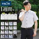 [夏を彩る 半袖 ワイシャツ5枚セット] 形態安定生地(トップ芯加工) クールビ...