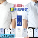 洗濯後返品OK! アイロン不要 [半袖] 綿100% ワイシャツ 超形態安定 Y...