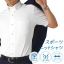 ポイント5倍! 大人気 ニットシャツ ノーアイロン ストレッチ ワイシャツ 半袖...