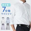 クールビズ ワイシャツ 七分袖 形態安定 ノーアイロン シャツ メンズ 夏 白 ホワイト 水色 ストライプ グレー パープル 紳士 カジュアル 仕事 通勤 爽やか 清潔 ボタンダウン 人気 モードイム