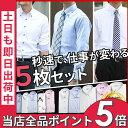ワイシャツ メンズ 【満足度96% 5枚セット】 長袖 形態...