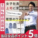 今だけ20%OFF ワイシャツ 長袖 【必見★20代女性が選...
