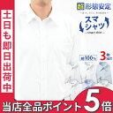 洗濯後返品OK 【 超形態安定 スマシャツ 3枚セット 】 ...