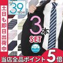 ネクタイ 3本セット 自由に選べる 信頼と好印象をすぐお届け...