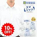 今だけ10%OFF! 洗濯後返品OK 【 超形態安定 スマシャツ 】 ワイシャツ 長袖 形態安定