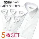 定番 白シャツ 長袖ワイシャツ 5枚セット [Yシャツ]サイズ種類豊富に品揃え!激安通信販売価格でお届けしますshirt-5set