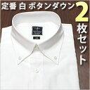 【あす楽対応】【送料無料】【お一人様1セット限り】ボタンダウン 長袖ワイシャツ 2枚 セット メンズ 長袖 ワイシャツ Yシャツ 豊富な サイズ ビジネス 形態安定 スリム ワイド 白 黒 シャツ 多数通販限定価格で販売中![ ドレスシャツ ][ カラーシャツ ][ 白シャツ ]
