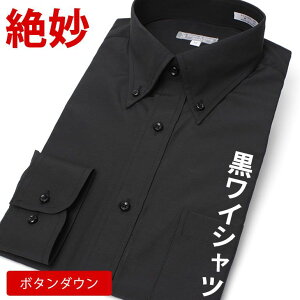 ワイシャツ ヒューズ ビジネス ブラック