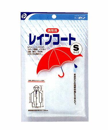 【1116】レインコートS