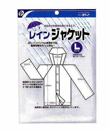【1118】レインジャケット(L)の商品画像