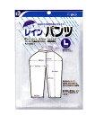 ポケット 【1119】レインパンツ(L)...