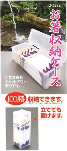 【1401】お箸収納ケース