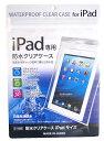 不動化学 防水クリアケース iPad サイズ
