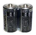 【0920】マンガン乾電池 単2 2個組
