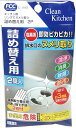 不動化学 【2626】キッチン用リングでヌメリ取り 詰替用2P