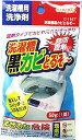 不動化学 【2581】洗濯槽黒カビとるぞ〜