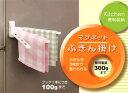 【2137】マグネットふきん掛け100円均一