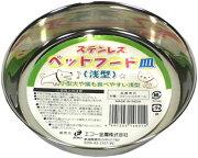 ステンレスペットフード皿 (浅型)
