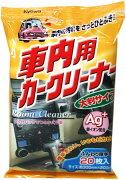 【7055】車内用カークリーナー