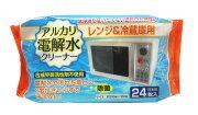 アルカリ電解水クリーナーレンジ&冷蔵庫用24枚